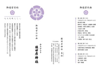 mitihiraki_soto.jpg