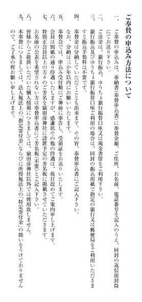 sarutahiko_A.jpg
